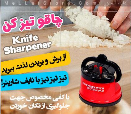 https://mellatstore.com/p/product/img/Knife-Sharpener/Knife-Sharpener-1.jpg