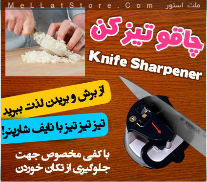 https://mellatstore.com/p/product/img/Knife-Sharpener/Knife-Sharpener-2.jpg