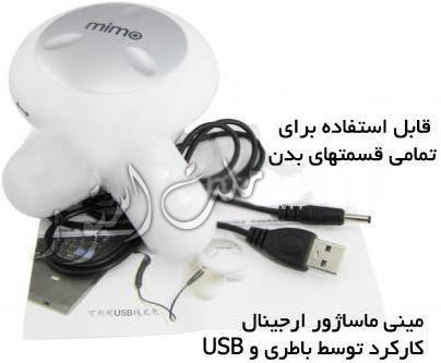 https://mellatstore.com/p/product/img/Mini-USB-Massager-3.jpg