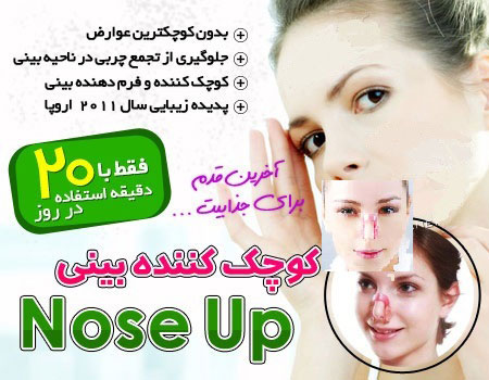 Nose Up نوز آپ