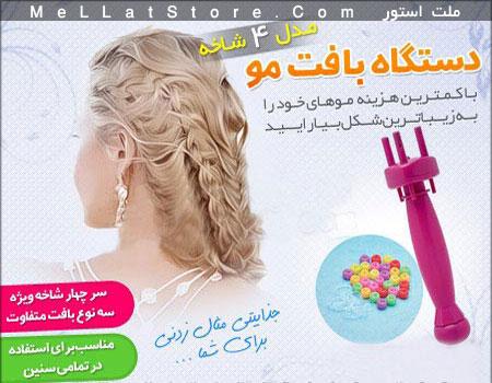 https://mellatstore.com/p/product/img/hair-texture/Janson-Sometimes-hair-texture-4-branches-2.jpg