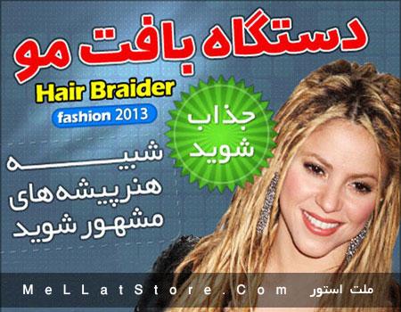 https://mellatstore.com/p/product/img/hair-texture/Janson-Sometimes-hair-texture-4-branches-6.jpg