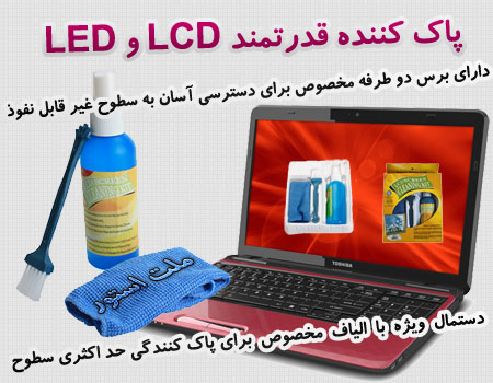 https://mellatstore.com/p/product/img/lcd-cleaning-kit-1.jpg