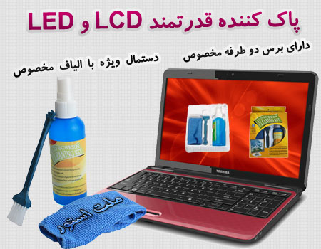 https://mellatstore.com/p/product/img/lcd-cleaning-kit-4.jpg