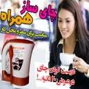چای ساز و قهوه جوش همراه