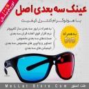 عینک سه بعدی اصل